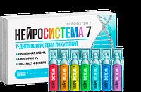 Препарат Нейросистема 7 для похудения