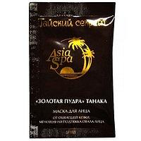 Тайская маска для лица Asia Spa (5 штук)