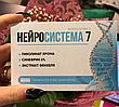 Препарат Нейросистема 7 для похудения, фото 2