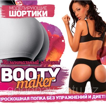 Моделирующие шорты Booty Maker с эффектом бразильской попки, фото 2