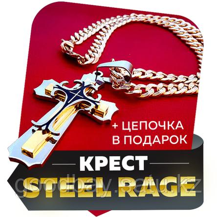 Steel Rage (Стил Рейдж) мужской крест с цепочкой, фото 2