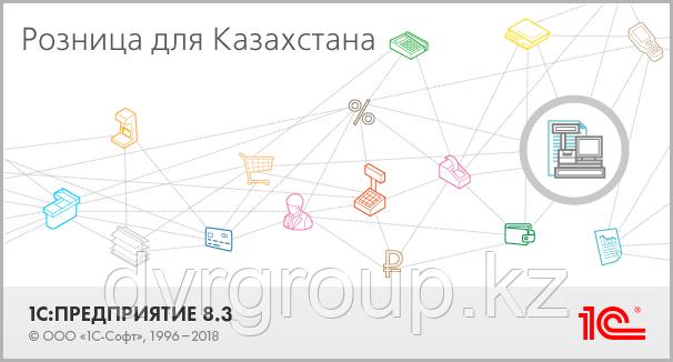 1С: Розница для Казахстана, фото 2