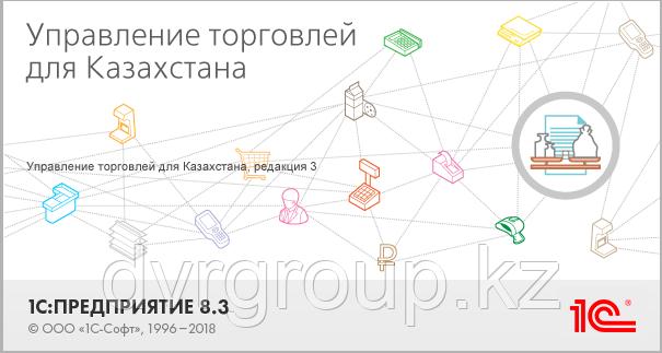 1С: Управление торговлей для Казахстана, фото 2