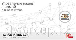 1С: Управление нашей фирмой для Казахстана