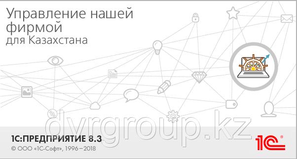 1С: Управление нашей фирмой для Казахстана, фото 2