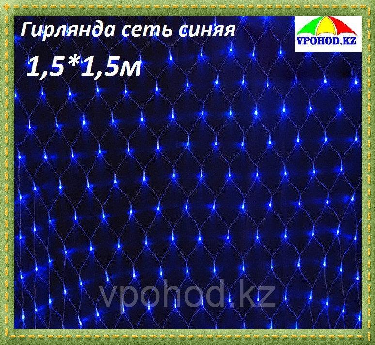 Гирлянда сеть синяя 1,5*1,5м