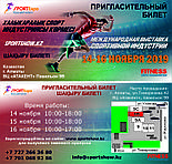 Международная выставка спортивной индустрии
