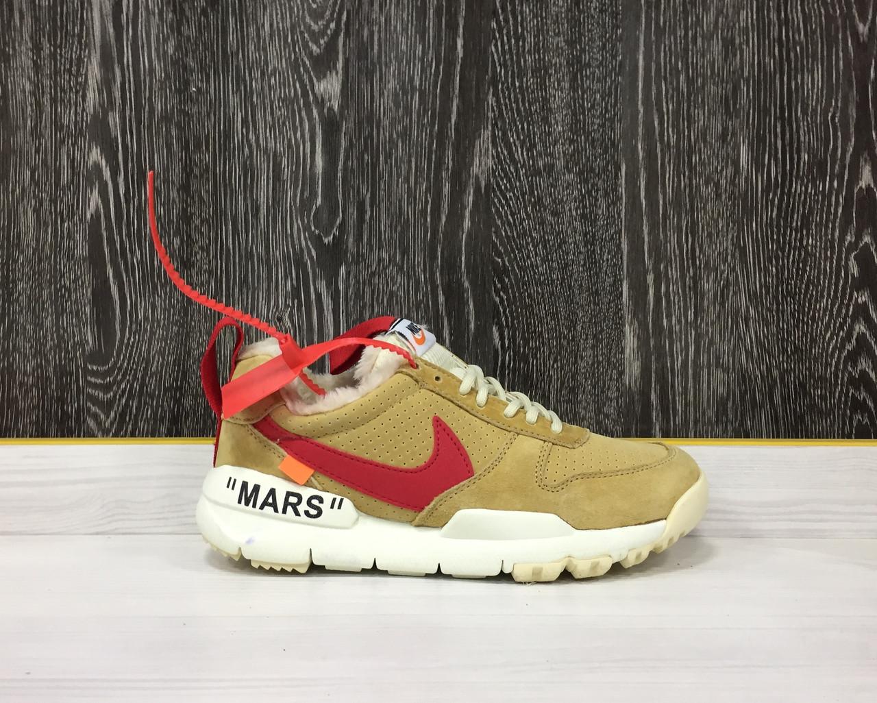 Кроссовки Зимние Nike Mars Yard 2 Low Winter (Brown)