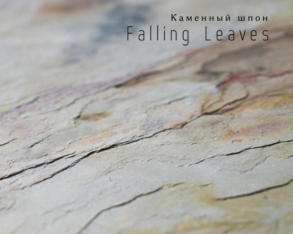 Каменный шпон Falling leaves 600х1200мм гибкий камень