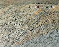 Каменный шпон Argento Auro 600х1200мм гибкий камень