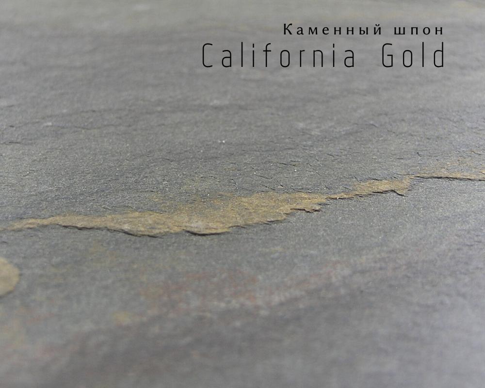 Каменный шпон California Gold 600х1200мм гибкий камень