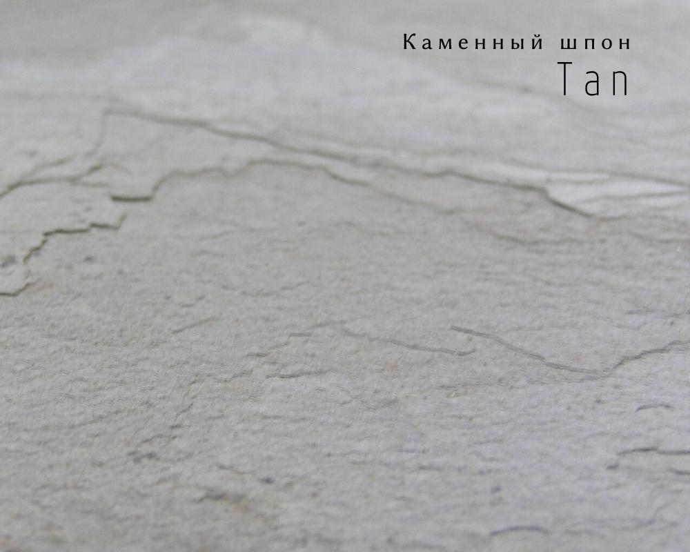 Каменный шпон Tan 600х1200мм гибкий камень