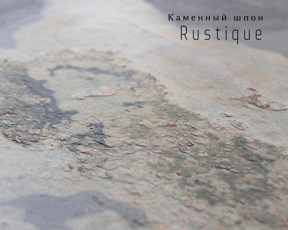 Каменный шпон Rustique, гибкий камень
