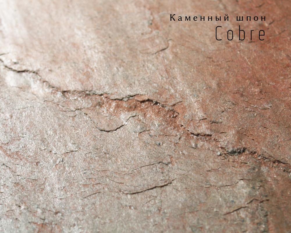 Каменный шпон Cobre, гибкий камень