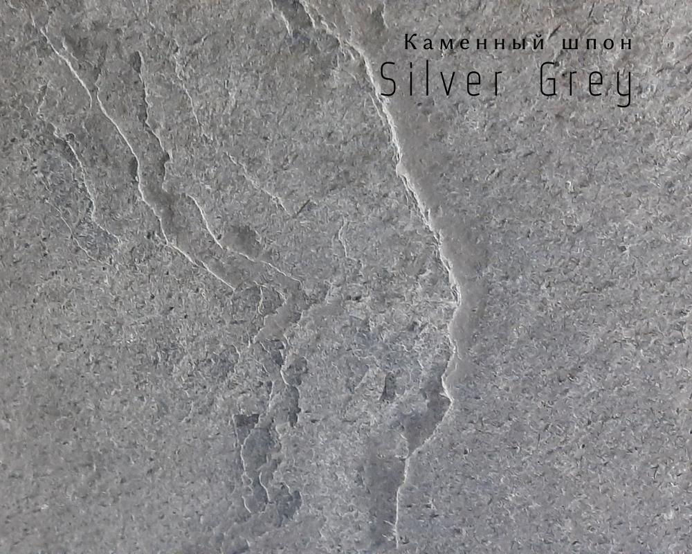 Каменный шпон Silver Grey, гибкий камень