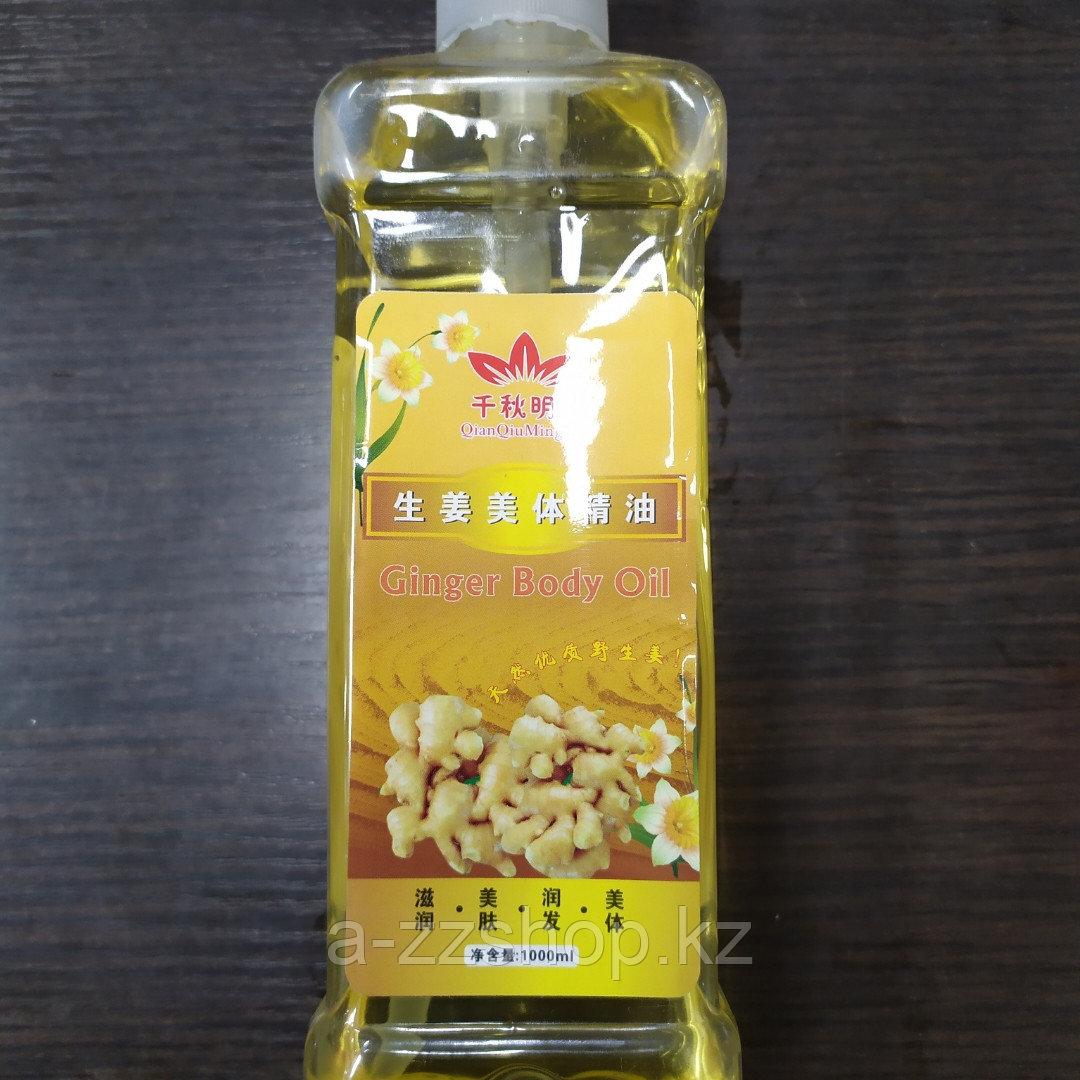 Массажное масло - Имбирь