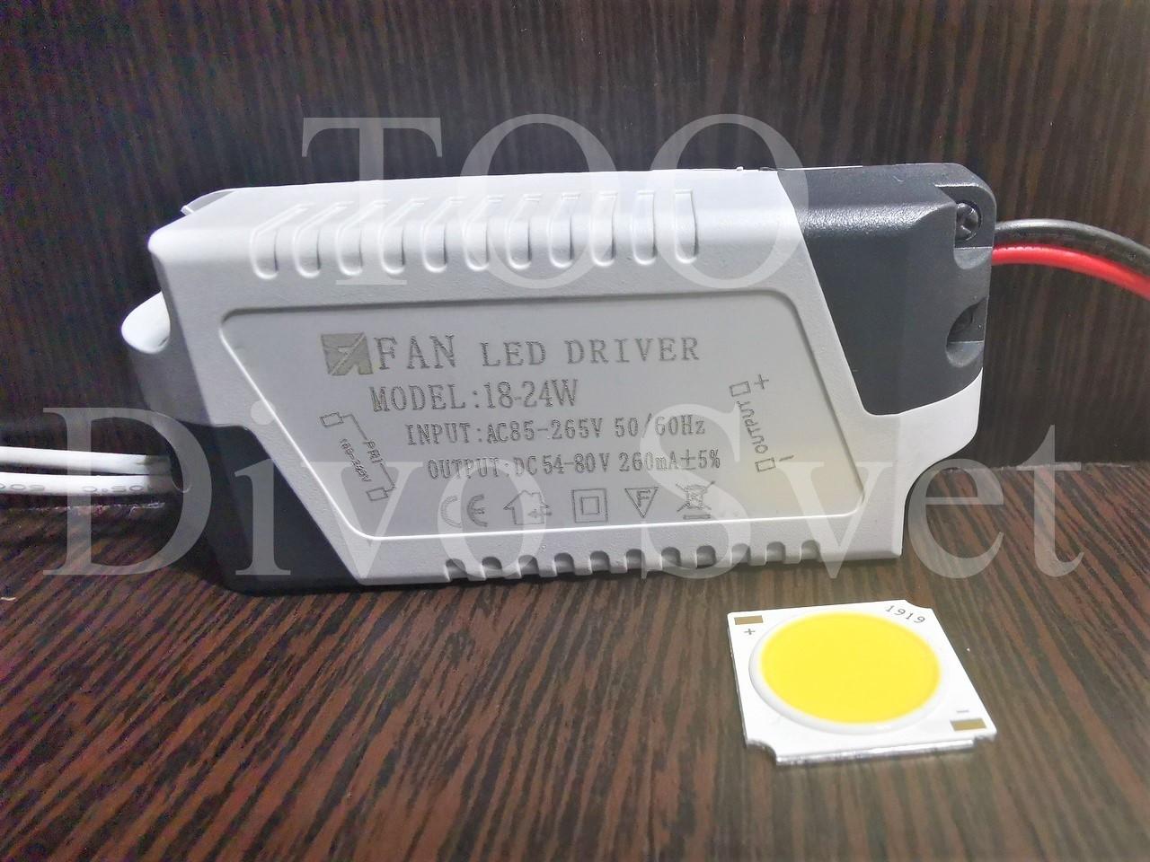 LED матрица 24 Ватт 4000-4200К, 6000К + LED драйвер 18-24 Ватт для трековых светильников