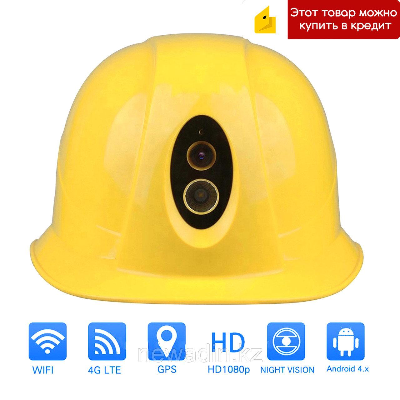 Смарт защитная каска со встроенной видеокамерой, LED фонарем, WiFi