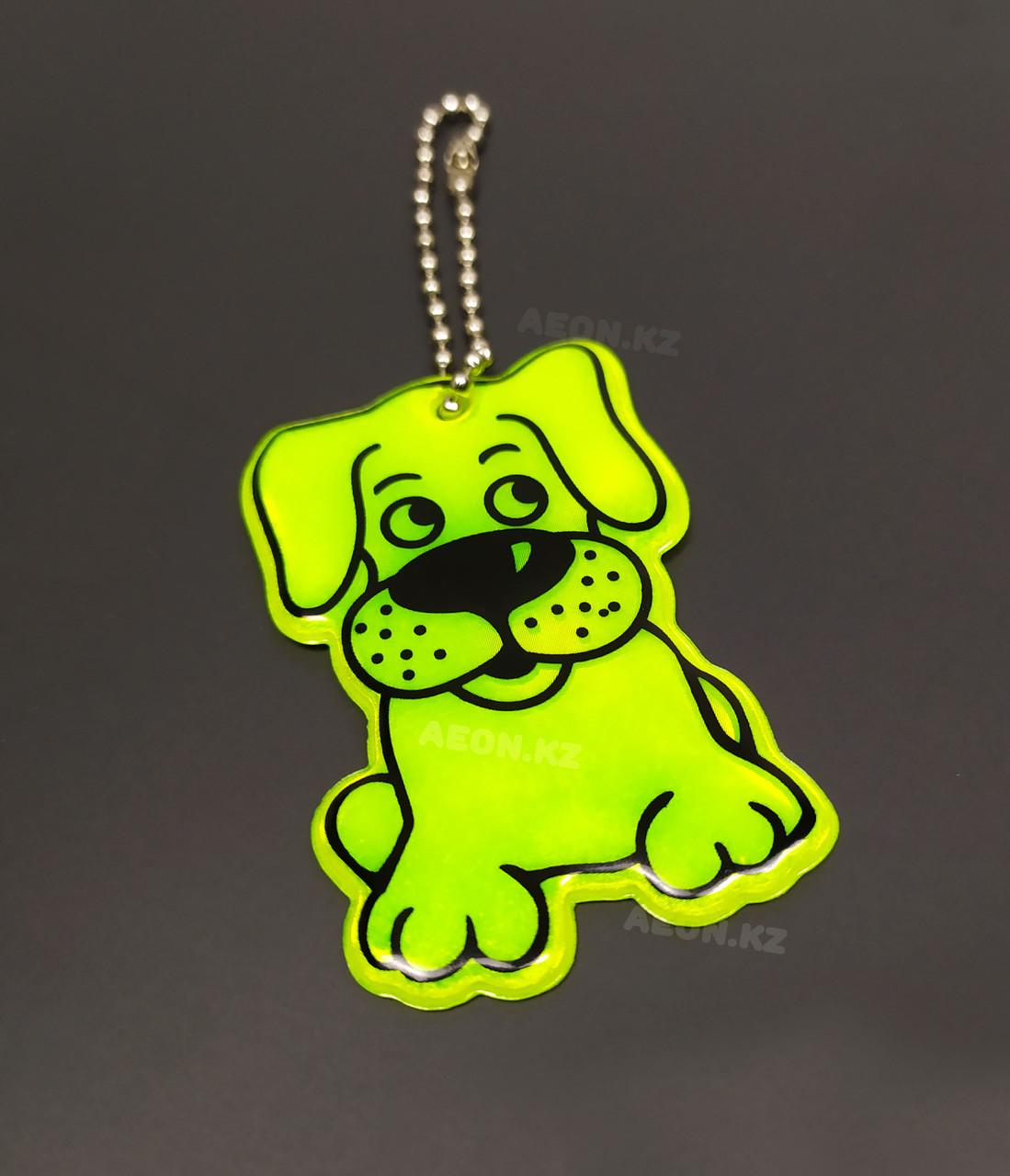 Брелок светоотражающий (Пёс)