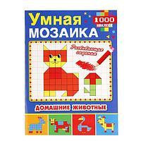 """Умка Книга с наклейками """"Умная мозаика"""" - Домашние животные"""