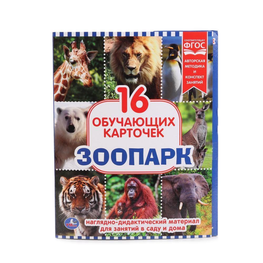 """Умка Наглядно-дидактический материал - 16 развивающих карточек """"Зоопарк"""""""