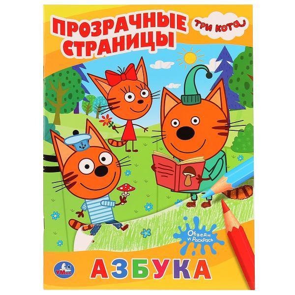 Умка Пропись-раскраска Азбука: Три кота (прозрачные страницы)