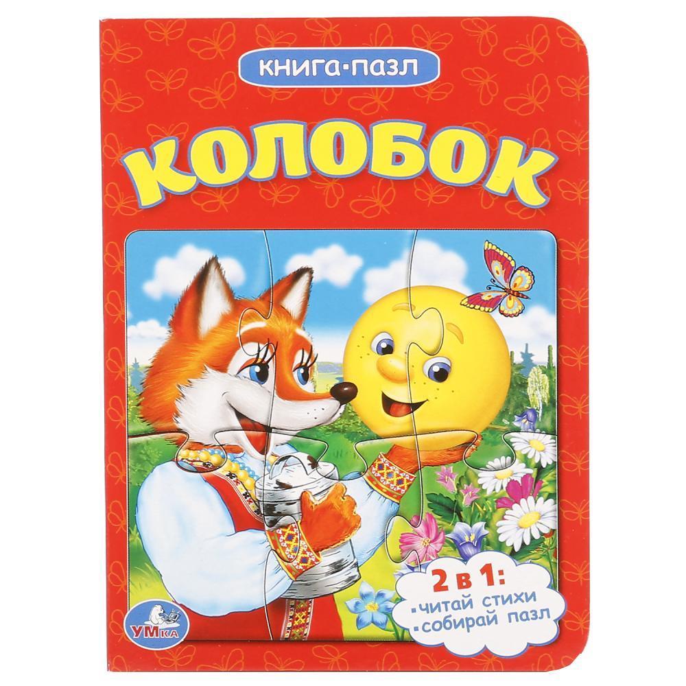 "Умка Детская Книга + пазлы ""Колобок"""