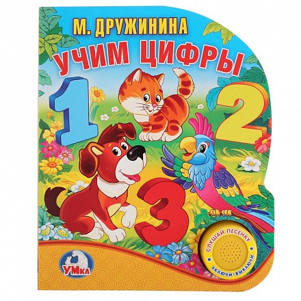 Умка Музыкальная книга – Учим цифры, М. Дружинина, 1 кнопка с песенкой