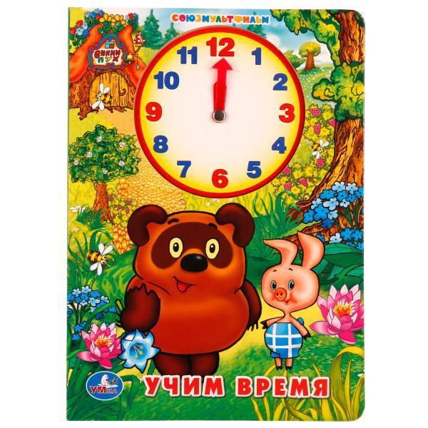 """Умка Детская книга """"Учим время"""" с Винни-Пухом"""