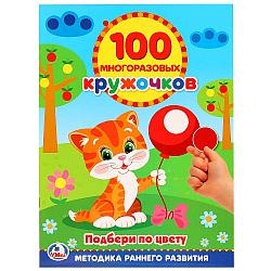 """Умка Детская книга """"100 многоразовых кружочков"""" Подбери по цвету, А4"""