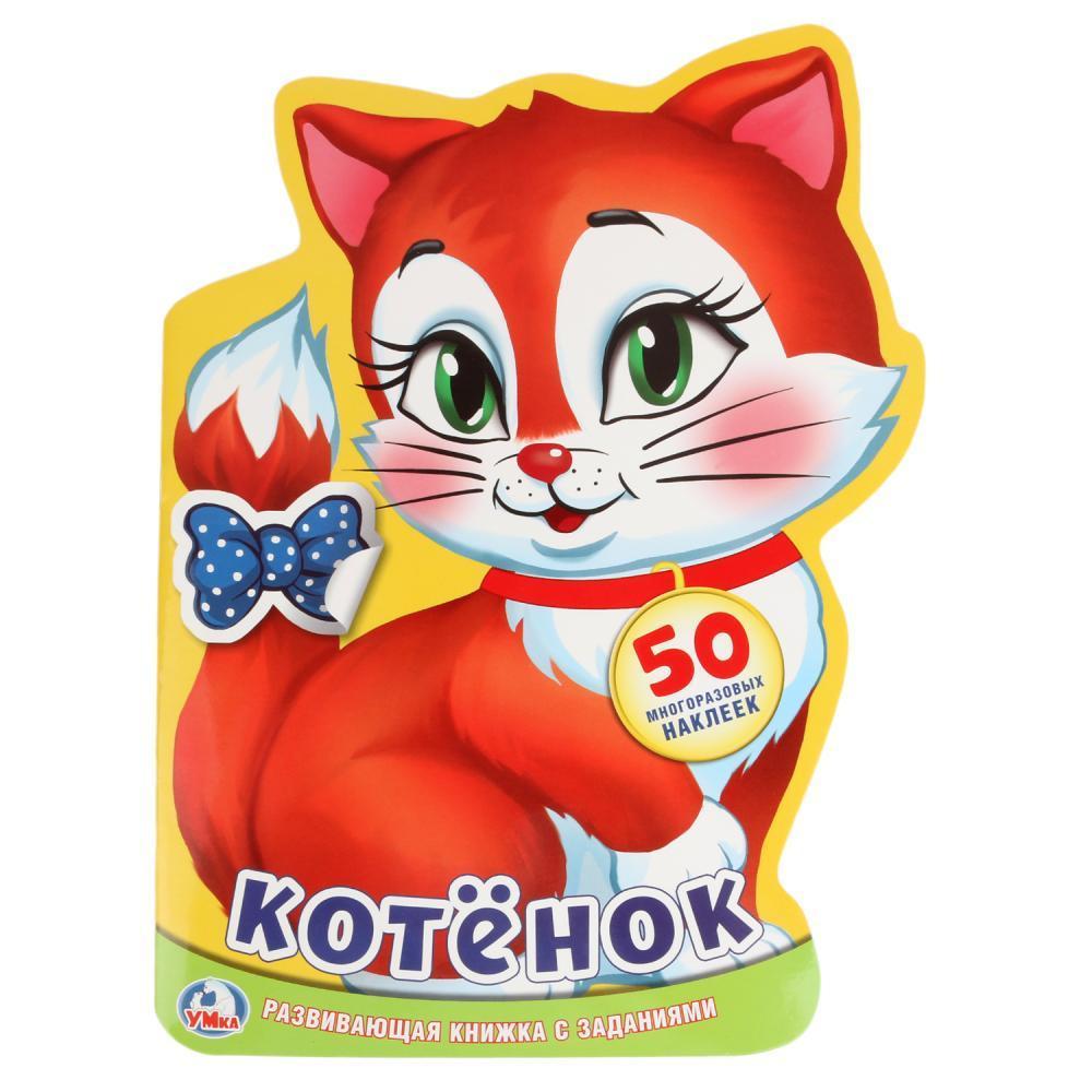 """Умка Детская книга """"50 многоразовых наклеек: Котёнок"""", А4"""