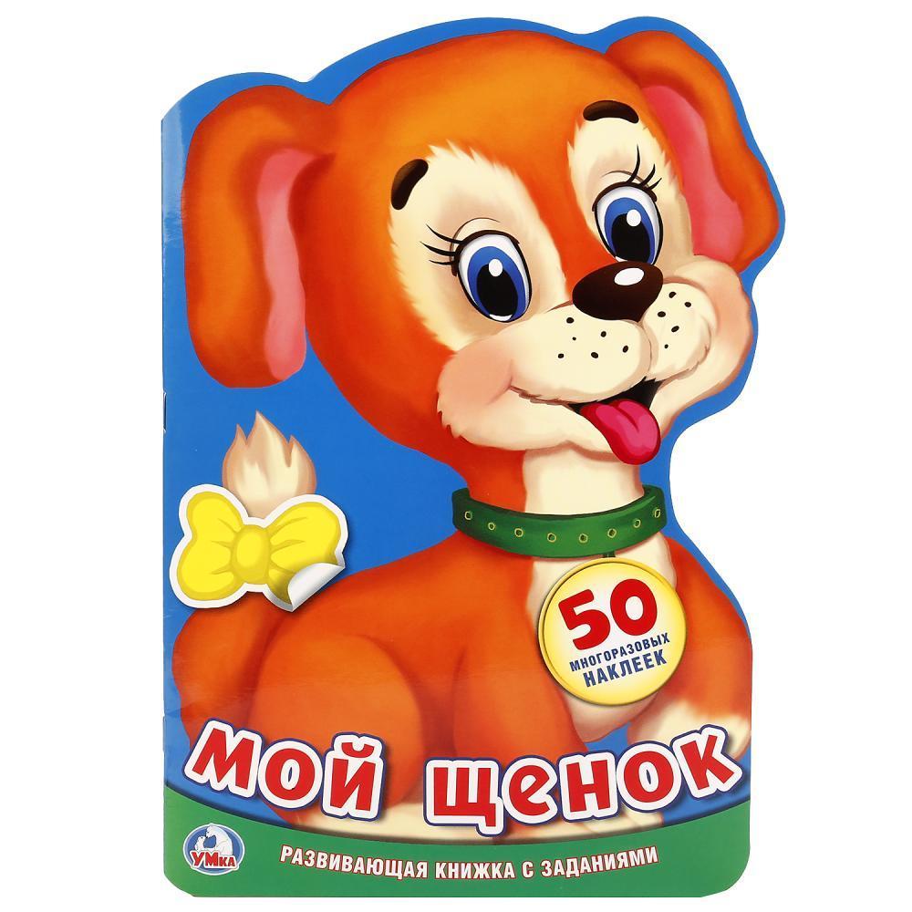 """Умка Детская книга """"50 многоразовых наклеек: Мой щенок"""", А4"""
