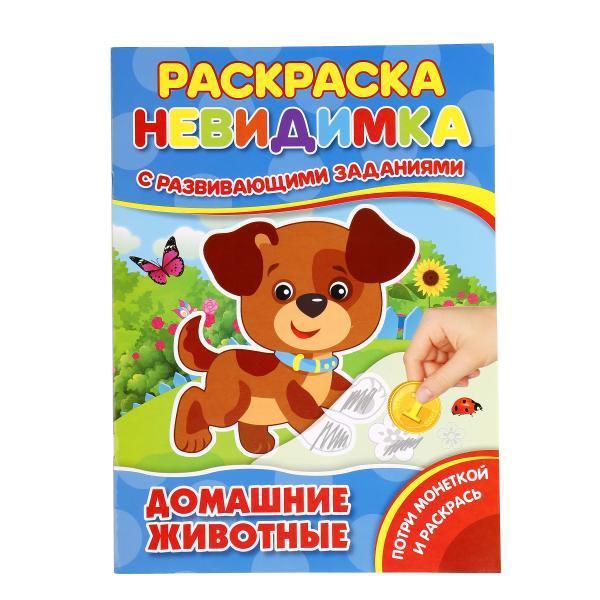 """Умка Раскраска - Невидимка """"Потри монеткой и раскрась"""" Домашние животные"""