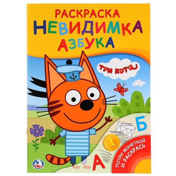 """Умка Раскраска - Невидимка """"Потри монеткой и раскрась"""" Три кота: Азбука"""