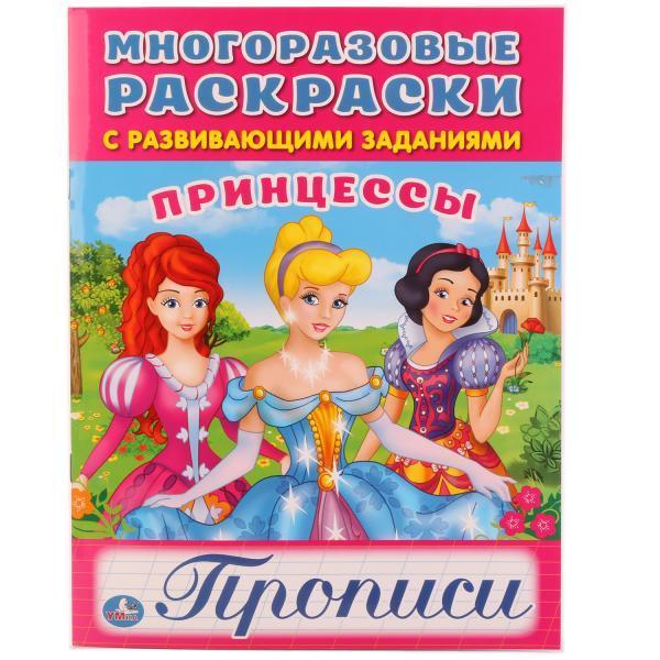 """Умка Многоразовая раскраска с прописью """"Принцессы"""""""