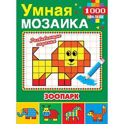 """Умка Книга с наклейками """"Умная мозаика"""" - Зоопарк, 1000 наклеек"""