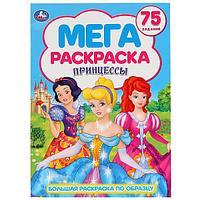 "Умка Мега раскраска ""Принцессы"" 75 заданий"