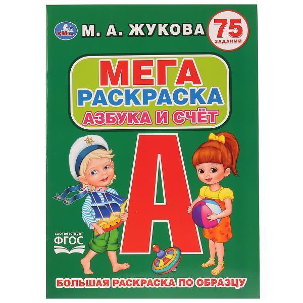 """Умка Мега раскраска """"Азбука и счёт"""" 75 заданий"""