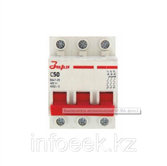 Автоматический выключатель 3Р - 50А
