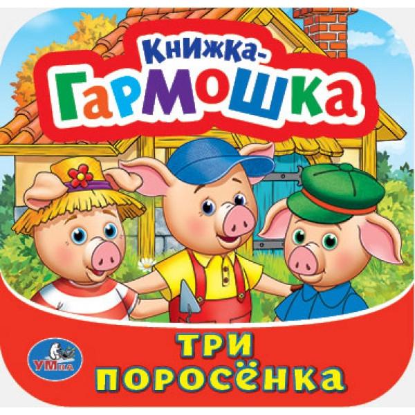 """Умка Книжка-Гармошка """"Три поросёнка"""""""