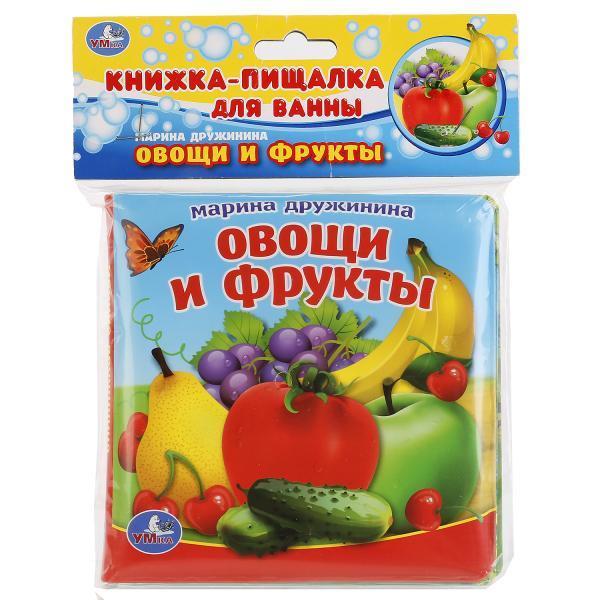 """Умка Книжка-пищалка для ванны """"Овощи и фрукты"""". М. Дружинина"""