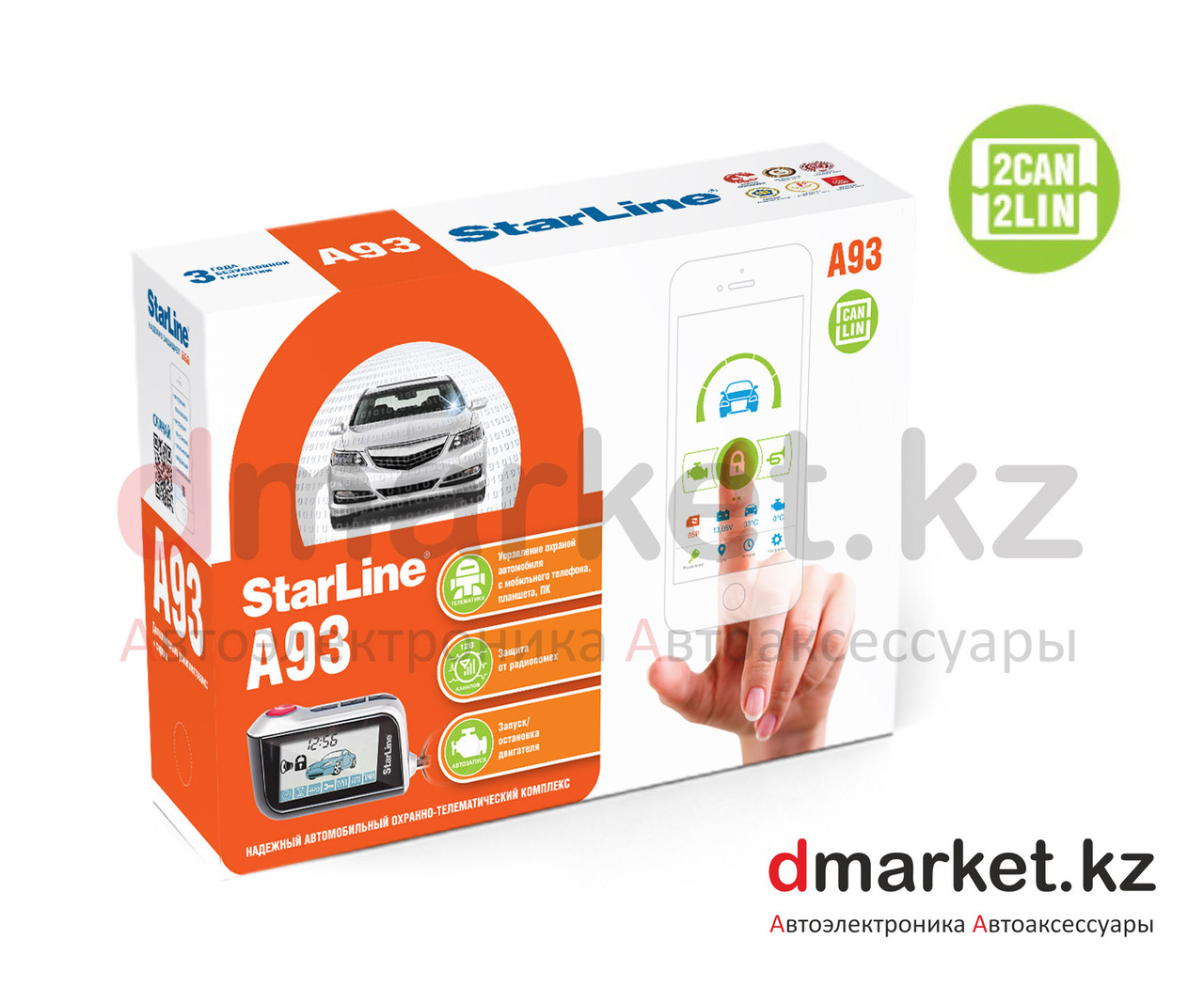 StarLine A93 2CAN+2LIN, 2 пульта, модуль CAN-LIN в комплекте