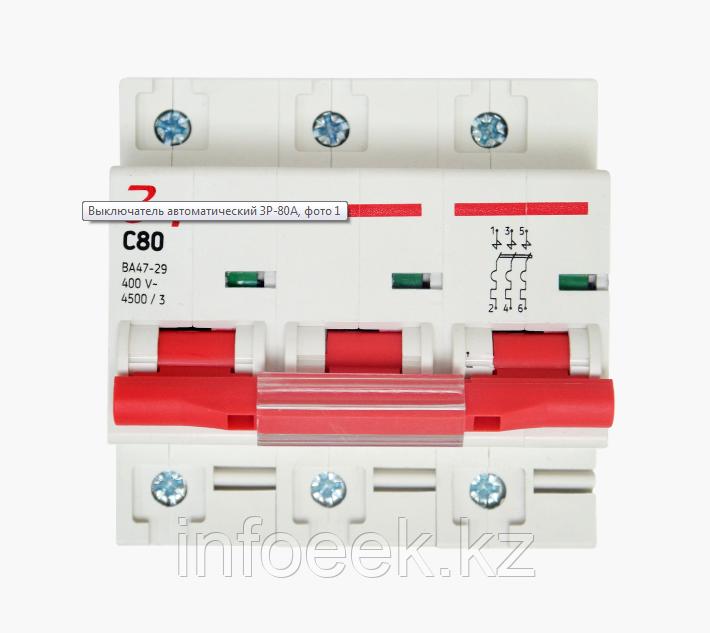 Автоматический выключатель 3Р - 80А