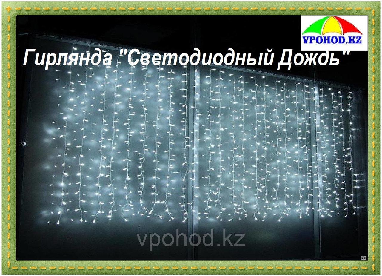 """Гирлянда """"Светодиодный Дождь"""" 300х80 см"""