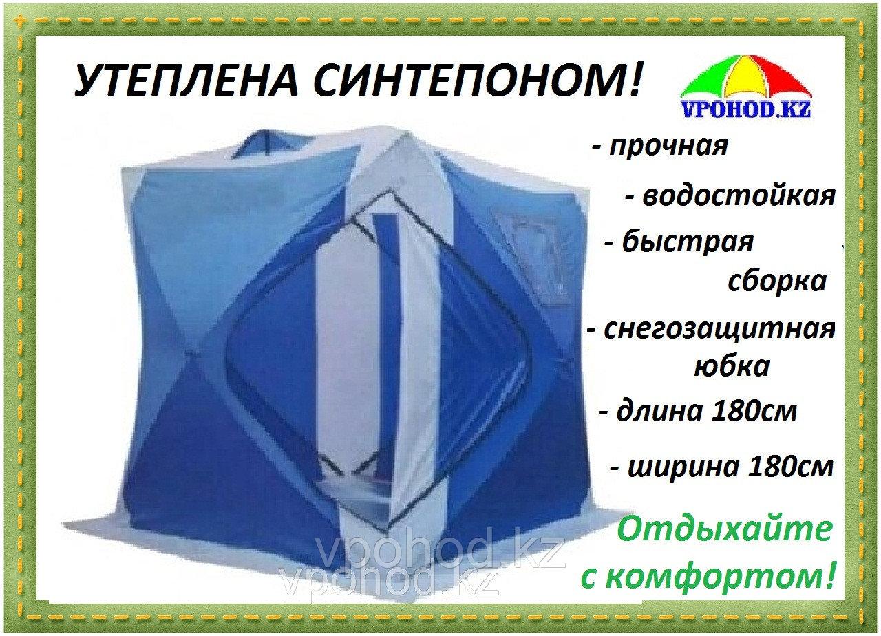 Палатка зимняя куб утепленная LANYU 180*180см
