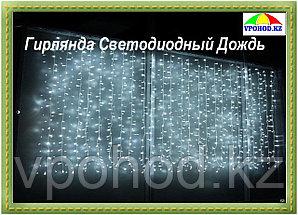 """Гирлянда """"Светодиодный Дождь"""" 500х70 см"""