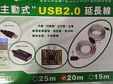 Кабель удлинител Z-TEK USB 2.0 активный AM-AF 20 м, Алматы, фото 2