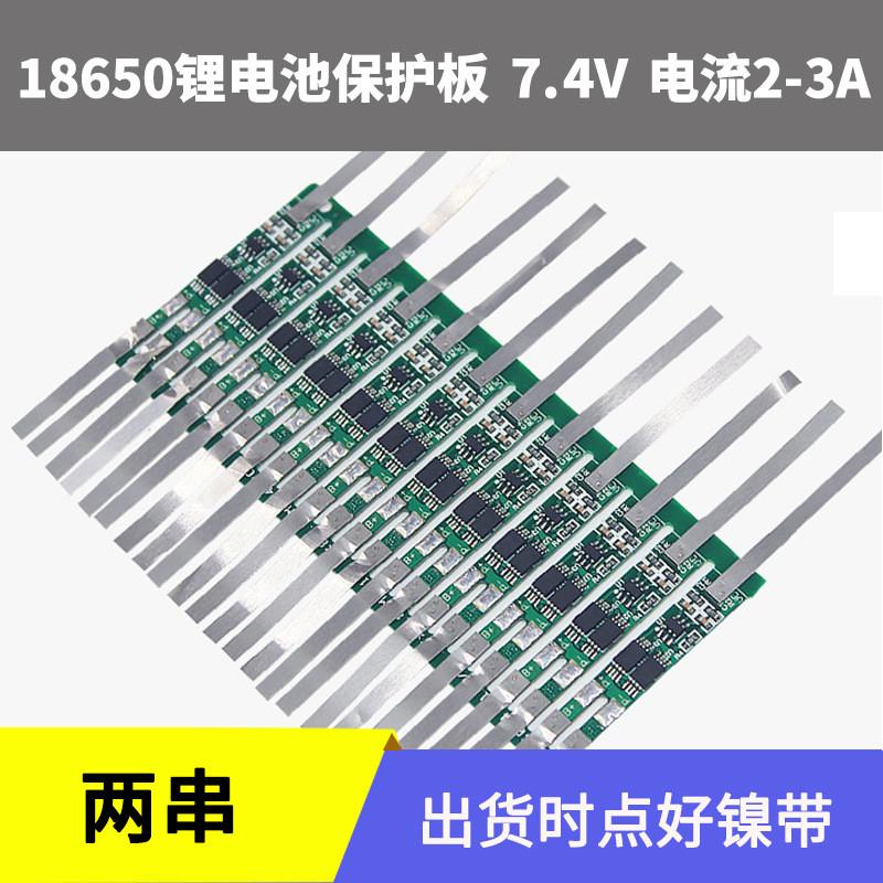 Контроллер заряда-разряда JH-886044 3A 7.4V для 2-х литий-ионных аккумуляторов
