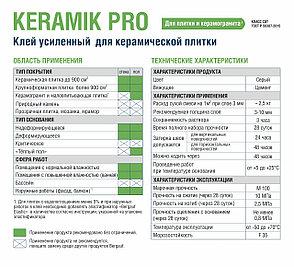 Клей усиленный KERAMIK PRO  для керамической плитки, 5 кг, Bergauf, фото 2