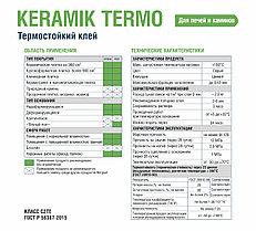 KERAMIK TERMO, Термостойкий клей, 25 кг, Bergauf, фото 3